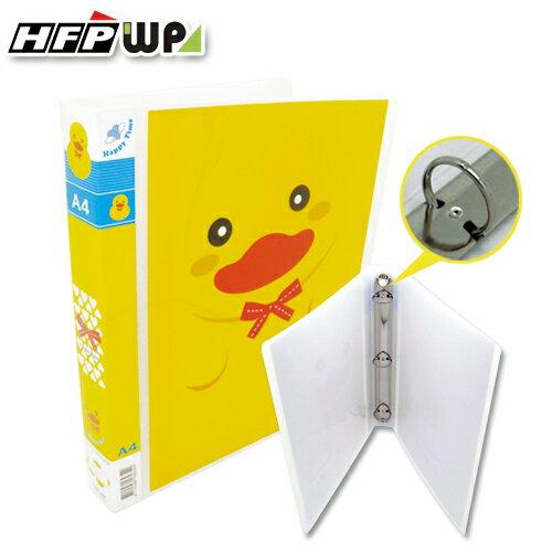 7折 HFPWP 黃色小鴨 1吋 A4無耳圓型三孔夾 DK530AB~2
