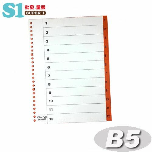 【5折】HFPWP 工商手冊26孔12段塑膠索引 IX894