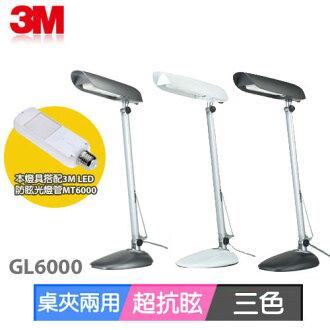 大回饋3M博視燈特價2960原價3790 LED桌夾兩用燈加贈黃色小鴨日誌GL-6000
