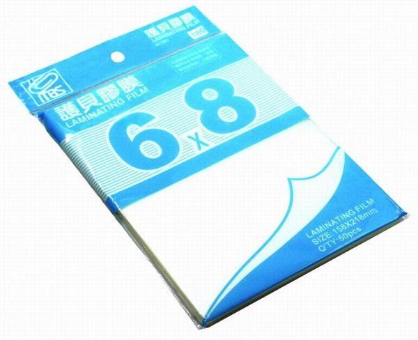 萬事捷 護貝膠膜 6x8(158x218mm) 50張入