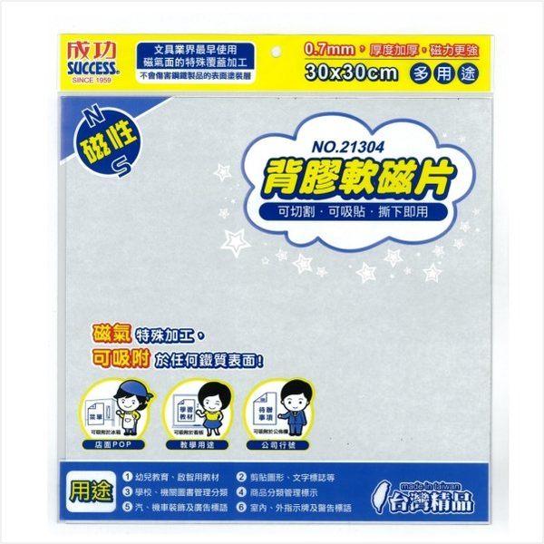 【成功 SUCCESS】背膠軟磁鐵片(30x30cm) 21304