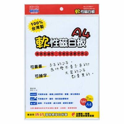 【成功 SUCCESS】軟性磁白板 (A4) 21309-1