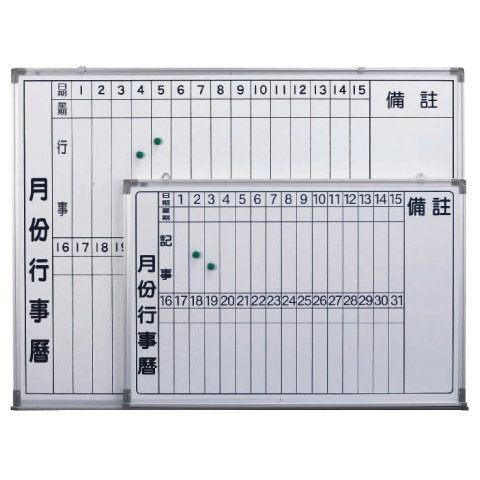 ~行事曆磁性白板~ HM152 高密度行事曆單磁白板 行事曆單磁白板 ^(1尺半×2尺^)