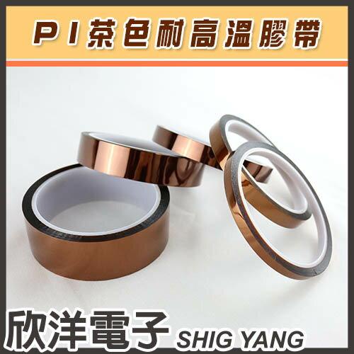 ※欣洋電子※8mmPI茶色耐高溫膠帶(0003-08)