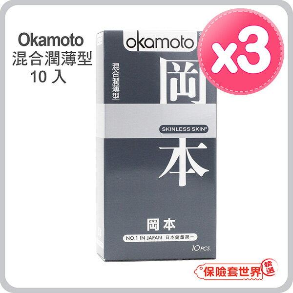 【保險套世界精選】岡本.Skinless Skin 混合潤薄型保險套(10入X3盒) - 限時優惠好康折扣