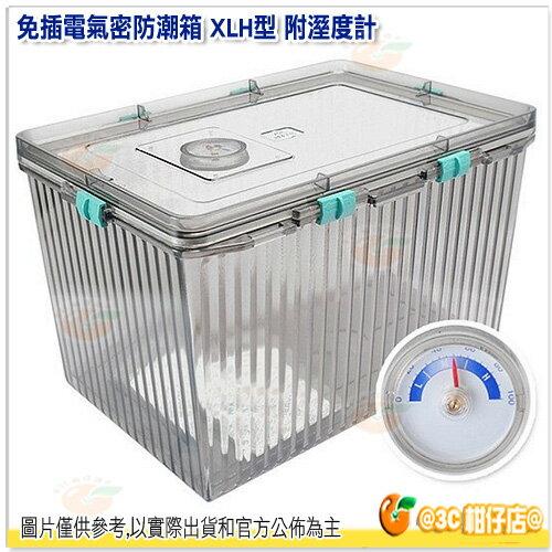 免插電氣密防潮箱 XLH型 附溼度計 防潮箱 防潮盒 乾燥箱 除濕 單眼 相機