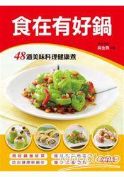 食在有好鍋:48道美味料理健康煮