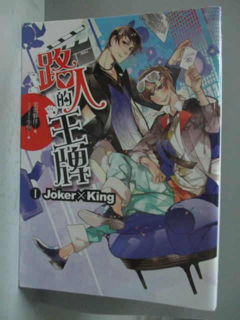 ~書寶 書T1/一般小說_KHU~路人的王牌 第一部~Joker × King_雷雷夥伴
