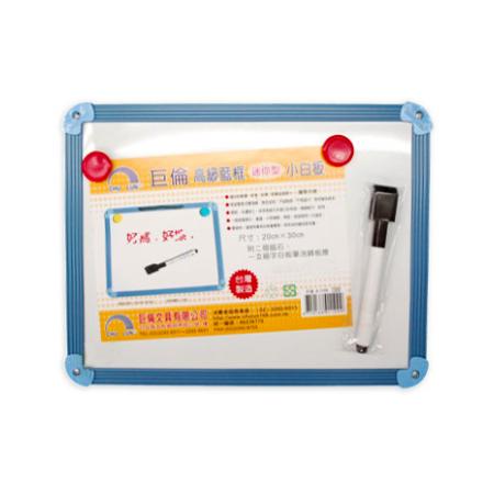 巨倫 A~1109 藍框迷你小白板 ~ 附   20x30cm