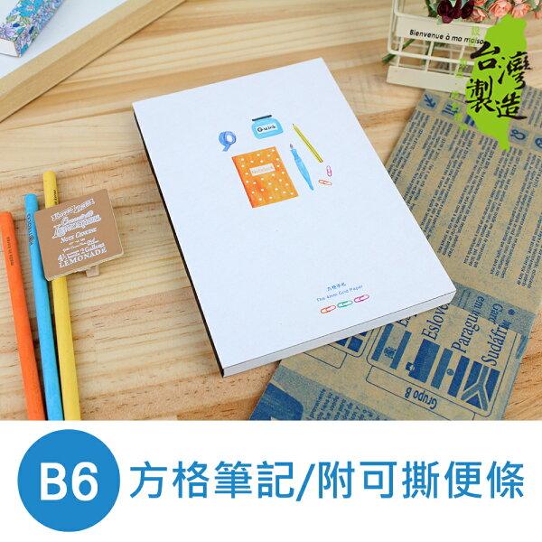 珠友NB-32215B632K方格手札筆記記事本(附可撕便條)