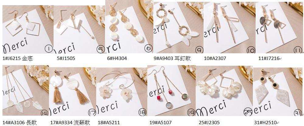 PS Mall 韓版手作貝殼花瓣幾何圓形金屬不對稱長款耳環【G091】 1