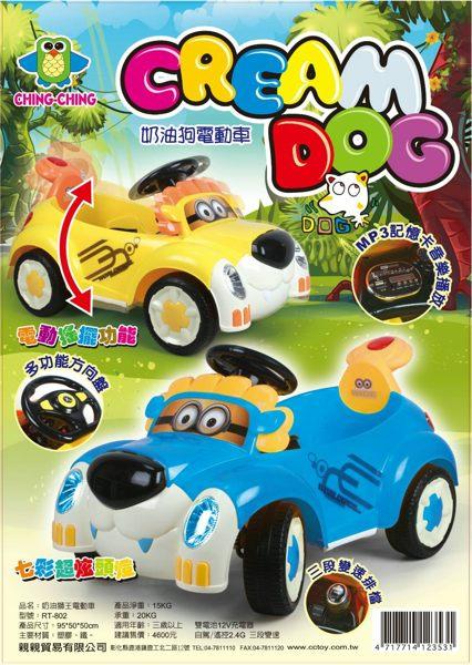 親親-奶油獅王電動車 rt-802