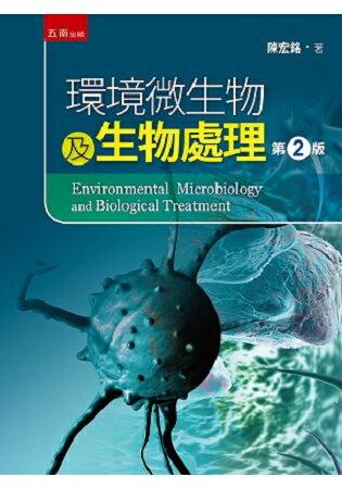 環境微生物及生物處理 - 限時優惠好康折扣