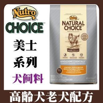 【美士Nutro】高齡犬配方30磅-雞肉+糙米+燕麥 加碼贈【寵物零食肉乾】