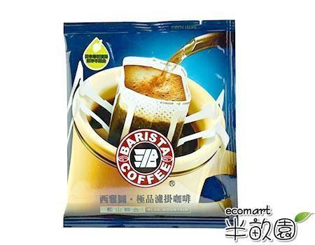 《西雅圖》耳掛式咖啡 藍山綜合(20包/袋)