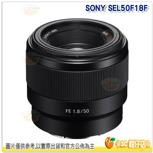 可分期 SONY FE 50 mm F1.8 台灣索尼公司貨 SEL50F18F 大光圈 定焦鏡 人像鏡