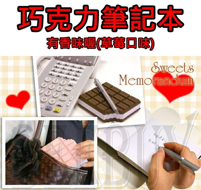 【創意巧克力咬一口筆記本】巧克力 香味 筆記本 KUSO 搞怪 便條紙 禮物 送禮 現貨