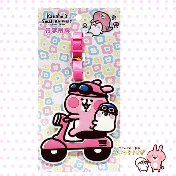 【真愛日本】18061400002 造型矽膠名牌行李吊牌-摩托車 卡娜赫拉的小動物們 兔兔 p助小雞 摩托車 行李吊牌 掛牌 好識別