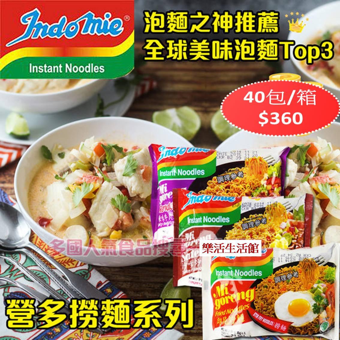印尼Indomie營多撈麵 十大美味泡麵TOP3 ^~40包 箱  ~樂活 館~