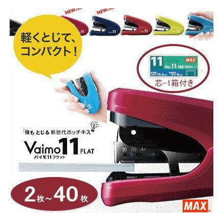 MAX美克司 Vaimo 11 HD-11FLK 釘書機 訂書機 (省力、雙排、平貼) [各色現貨促銷 !]