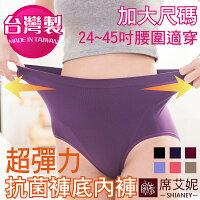 女性無縫抗菌加大尺碼內褲 台灣製造 No.679-席艾妮SHIANEY-shianey席艾妮-流行女裝