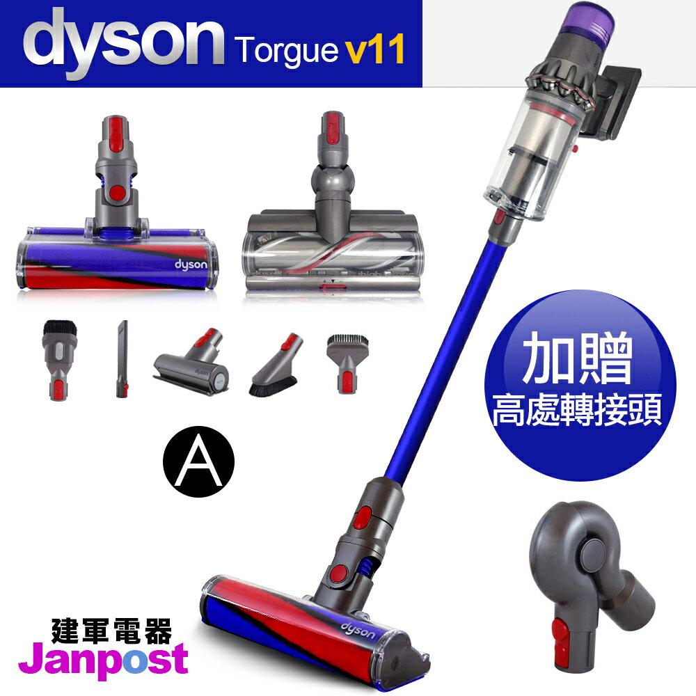 最高回饋10%[全店97折]【建軍電器】Dyson 戴森 V11 SV14 Absolute Torque 無線手持吸塵器 集塵桶加大版 保固一年