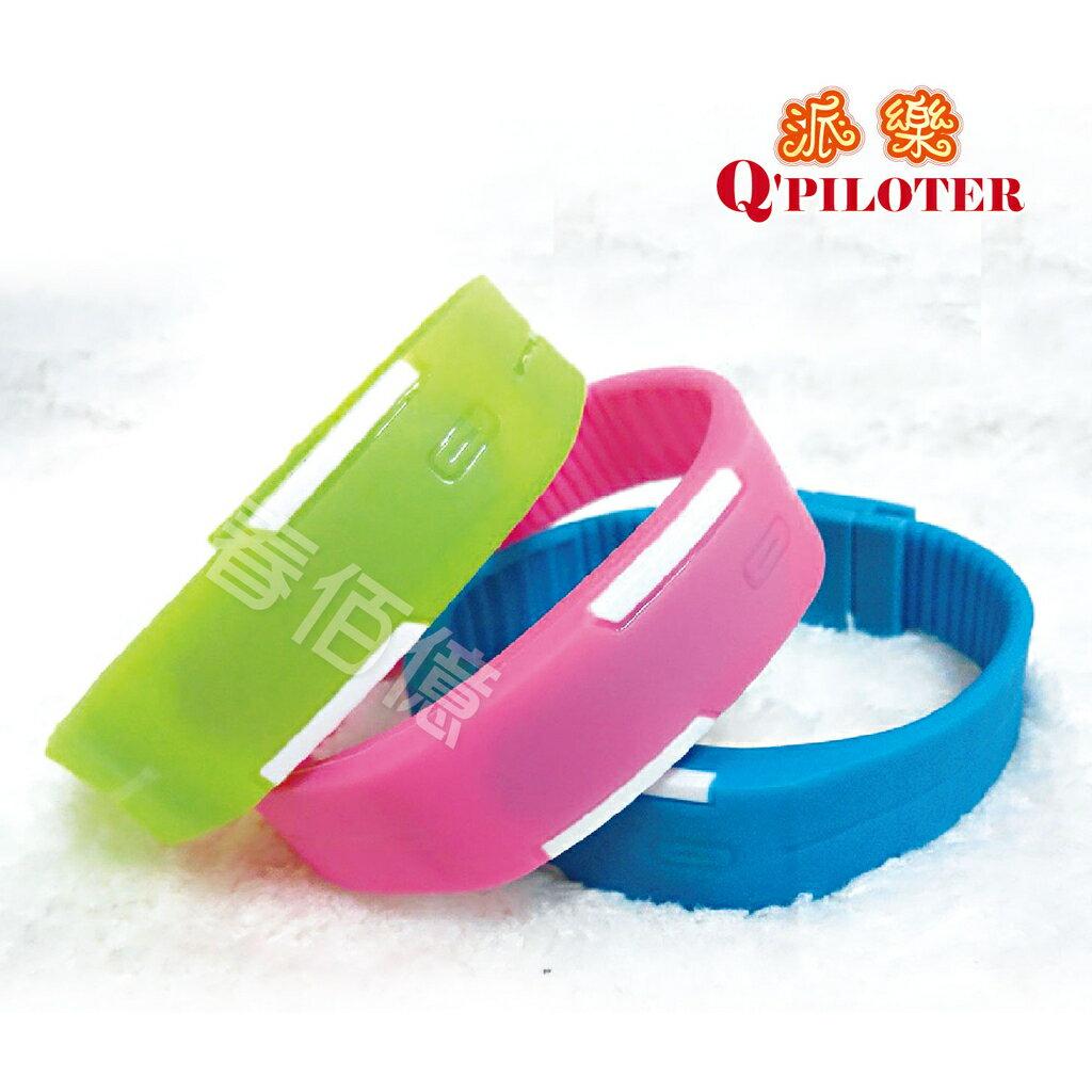 派樂 LED運動防水糖果色手錶(1入) 手環錶 防水錶 電子錶 手錶 腕帶 運動錶 兒童錶 LED發光 繽紛8色可選