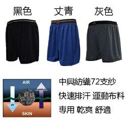 男生吸濕排汗內褲 台灣製造 中興紡織布料  快速排汗 透氣舒適