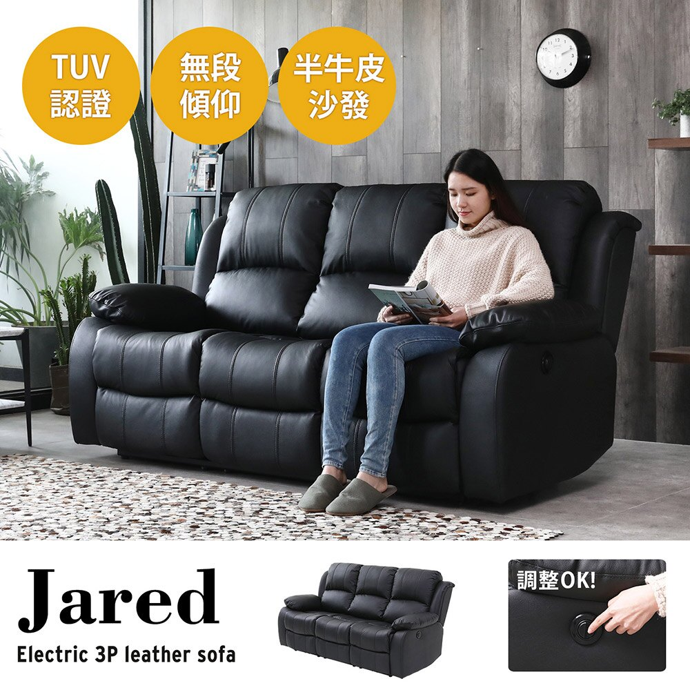 日式 推薦 傑瑞德三人黑色皮質電動休閒椅  /  H&D 0