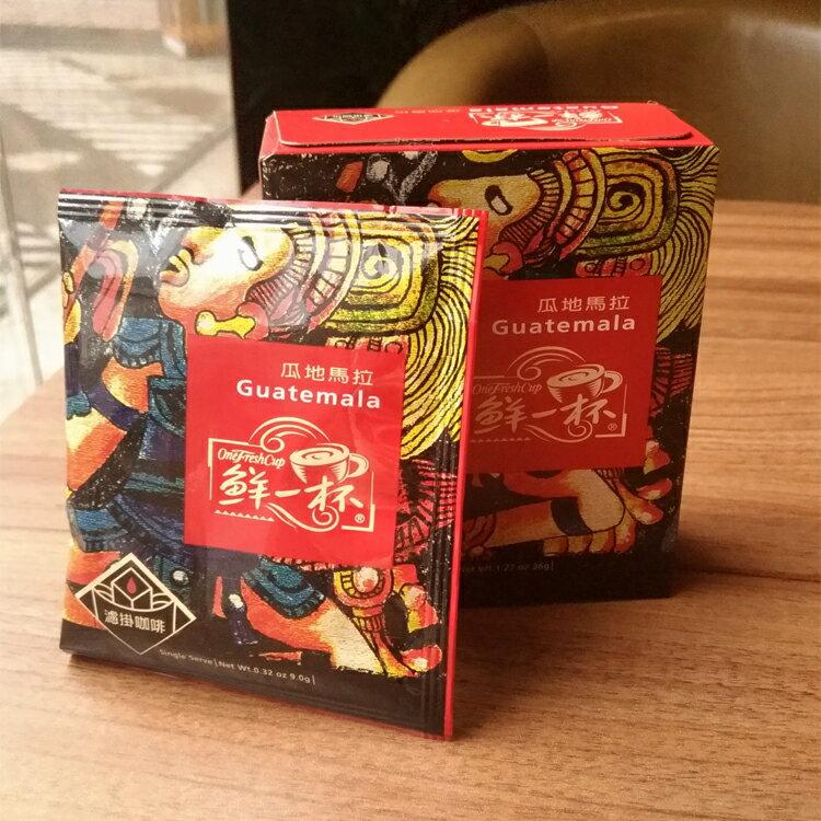 【鮮一杯】瓜地馬拉濾掛咖啡(9gX4入*12盒) 3