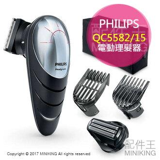 【配件王】現貨 日本代購 飛利浦 PHILIPS QC5582/15 電動理髮器 修髮器套件組 水洗 QC5580升級