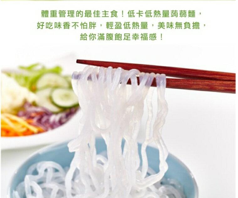 【微卡蒟蒻麵】高纖低卡少負擔~!輕食首選!請把握!