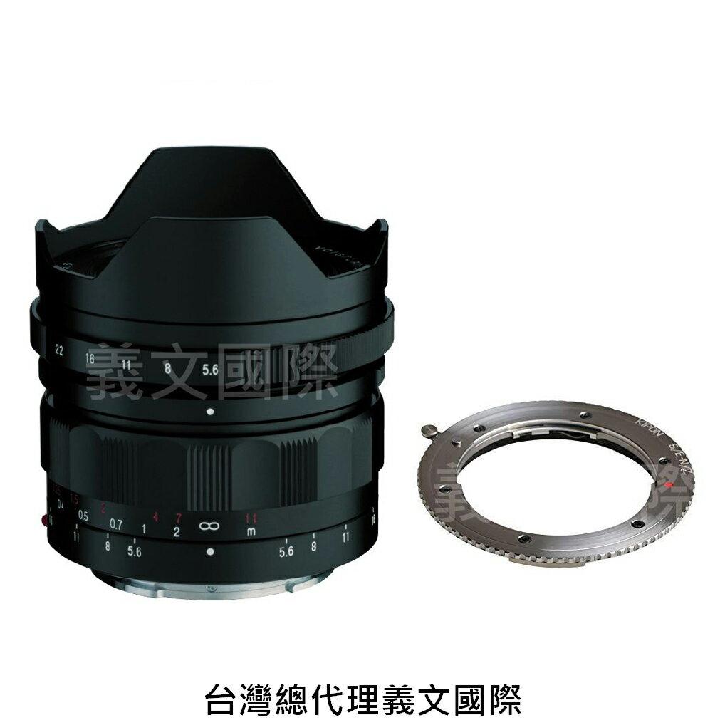 福倫達專賣店:Voigtlander 12mm F5.6 ASPH VE+Kipon S/E-N/Z組合(NIKON,尼康,Z6,Z7)
