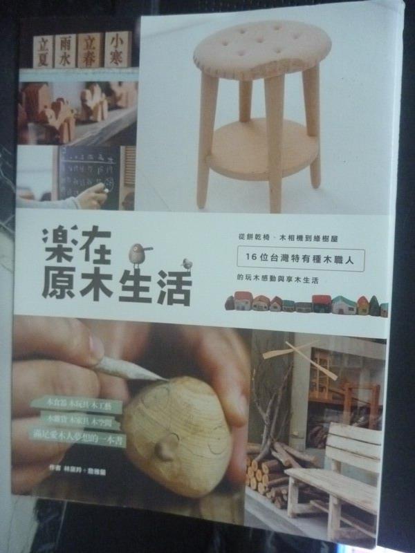 【書寶二手書T6/設計_ZDT】樂在原木生活:從餅乾椅、木相機到綠樹屋_林黛羚