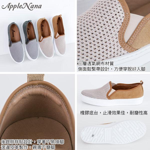 口碑好穿透氣網布氣墊樂福鞋。AppleNana蘋果奈奈【QT1202A1380】 3