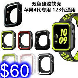 蘋果apple watch雙色手錶殼套 防摔iwatch234代 軟矽膠運動錶殼 38/40/42/44mm