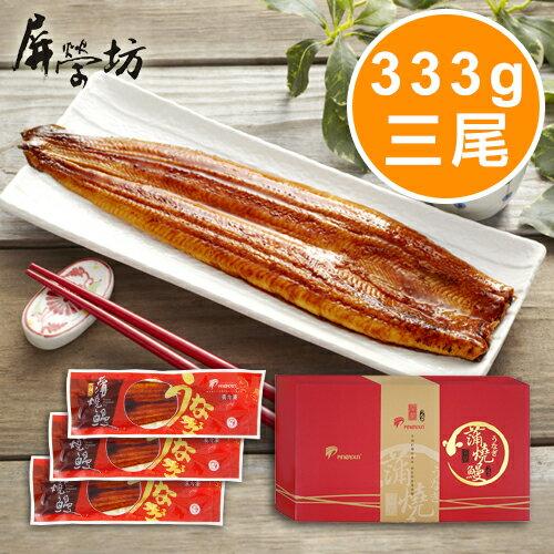 【屏榮坊】日式蒲燒鰻-3入<333g尾>(伴手禮盒海鮮端午送禮)