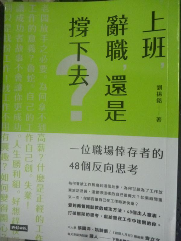 【書寶二手書T1/財經企管_IJR】上班,辭職,還是撐下去?:一個職場倖存者的48個_劉揚銘