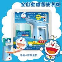 【日本MUSE】泡泡感應洗手機(多啦A夢)限定版-米菲寶貝-米菲寶貝嬰幼兒精品館-媽咪親子推薦