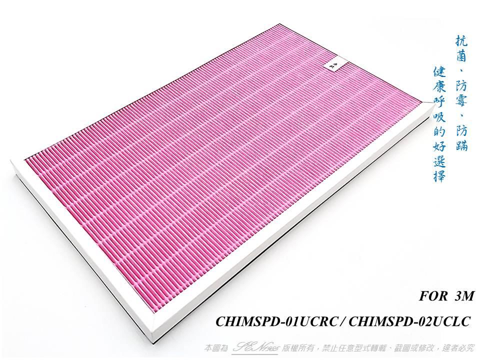 【米歐 HEPA 濾心】瑞士 山寧泰抗菌 適用 3M 超質版 CHIMSPD-01UCRC 空氣清淨機 濾網 同 CHIMSPD-01/02UCF