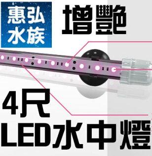 [第一佳水族寵物]台灣惠弘LED水中燈43AS-LR120增艷龍魚超艷高級觀賞魚專用燈具4尺120cm14W免運可貨到