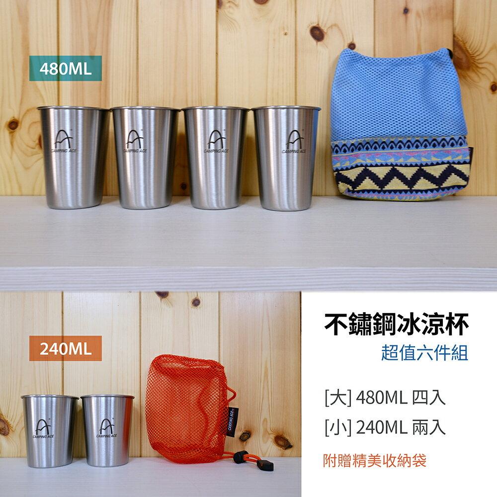 【Camping Ace】不鏽鋼冰涼杯 超值六件組 四大二小 野餐/露營/啤酒