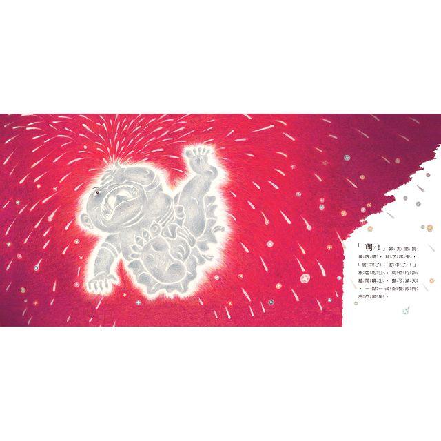 金太陽銀太陽(創作20週年紀念版) 4