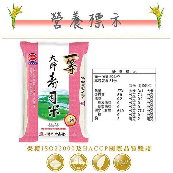 【三好米】一等大師壽司米(2.5Kg) 3