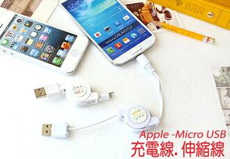 蘋果 iPhone usb & Micro usb 三星 Samsung HTC SONY 充電線 伸縮線 傳輸線【F001701】