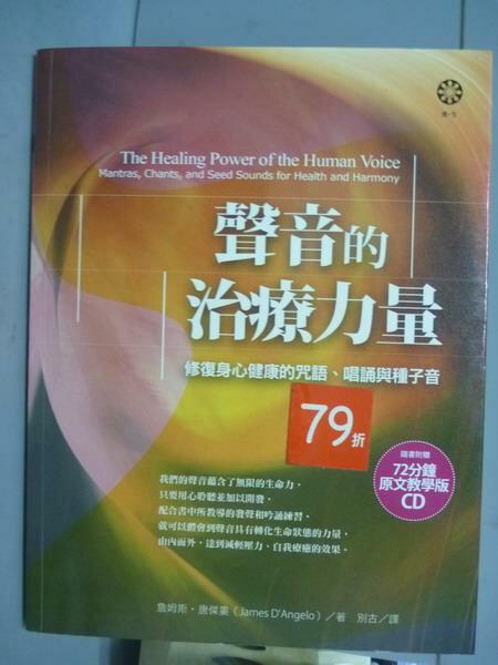 ~書寶 書T9/音樂_QAW~聲音的治療力量_詹姆斯.唐傑婁_有光碟