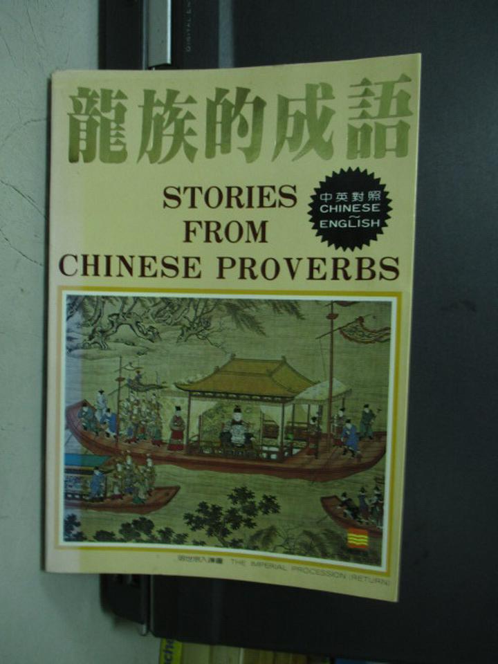 【書寶二手書T8/字典_NEG】龍族的成語_中英對照_博聞堂文化