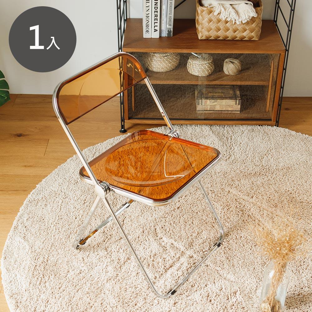 透明折疊椅/復古/餐椅 Grace 果凍色系折疊椅1入 完美主義 居家生活節 【Z0099】