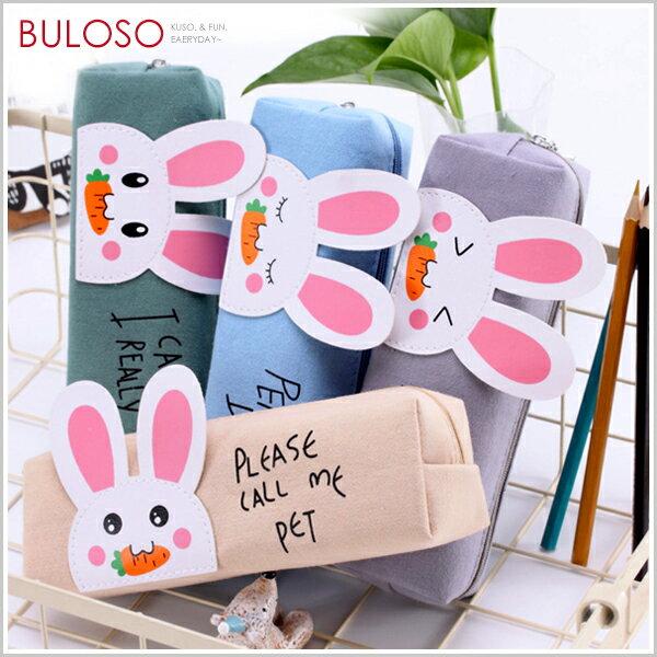 不囉唆:《不囉唆》大耳朵萌兔方形筆袋收納辦公文具鉛筆盒(不挑色款)【A426288】