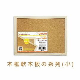 新全 木框軟木板(小)/可吊式/ 7UB9438